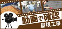 大和高田市、橿原市、大和郡山市、香芝市、田原本町やその周辺のエリア、その他地域の屋根工事を動画で確認