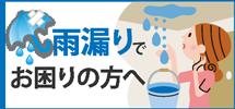 大和高田市、橿原市、大和郡山市、香芝市、田原本町やその周辺エリアで雨漏りでお困りの方へ