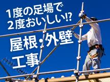 街の屋根やさん奈良南店では足場の有効活用をお勧めします