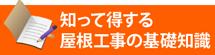 知って得する街の屋根やさん奈良南店の基礎知識