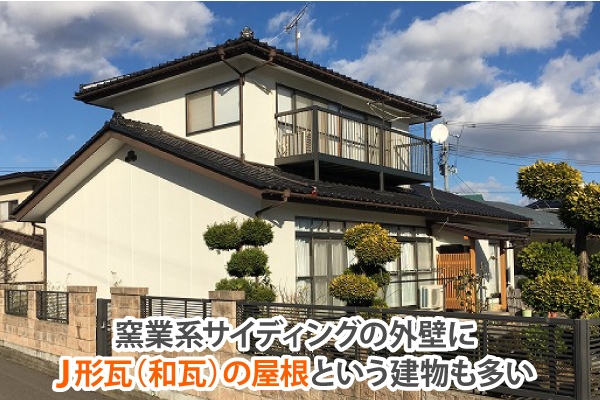 窯業系サイディングの外壁に J形瓦(和瓦)の屋根という建物も多い