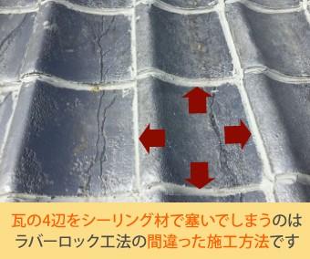 瓦の4辺をシーリング材で塞いでしまうのはラバーロック工法の間違った施工方法
