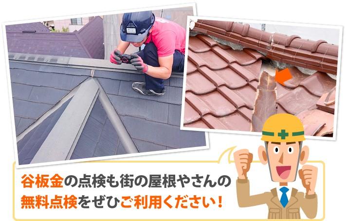 谷板金も街の屋根やさんの無料点検をぜひご利用ください