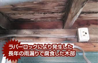 ラバーロック工法が原因で発生した雨漏りで腐食した木部