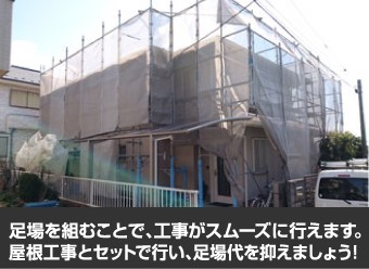 足場を組むことで、工事がスムーズに行えます。屋根工事とセットで行い、足場代を抑えましょう!