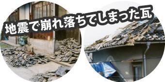 地震で崩れ落ちてしまった瓦