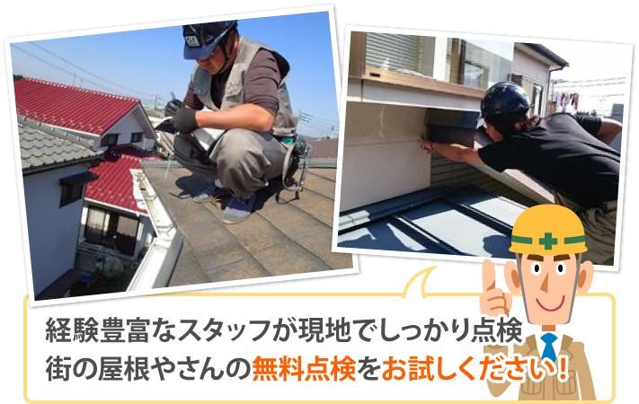 経験豊富なスタッフが現地でしっかり点検街の屋根やさんの無料点検をお試しください!
