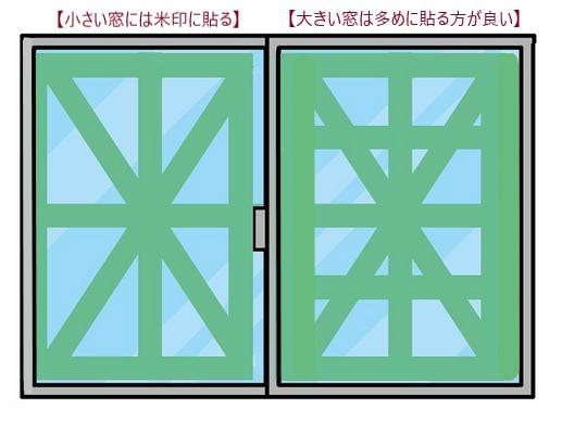 台風対策窓への養生テープ
