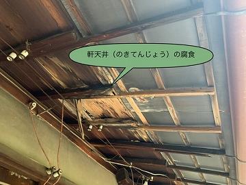 軒天井 雨漏り箇所