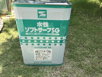 水性ソフトサーフ