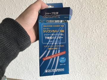 シリコン専用下塗り剤