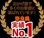 大和高田市、橿原市、香芝市、田原本町やその周辺エリア、おかげさまで多くのお客様に選ばれています!