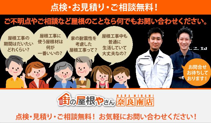 屋根工事・リフォームの点検、お見積りなら奈良南店にお問合せ下さい!