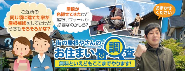 街の屋根やさん奈良南店はは安心の瑕疵保険登録事業者です