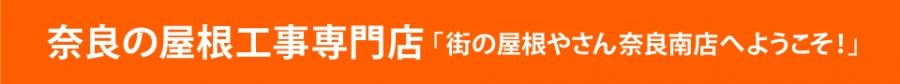 街の屋根やさん奈良南店へようこそ!