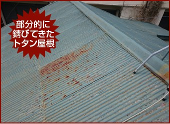部部部分的に錆びてきたトタン屋根